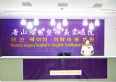 唐山煤医整形美容医院 2018年8月份营销方案