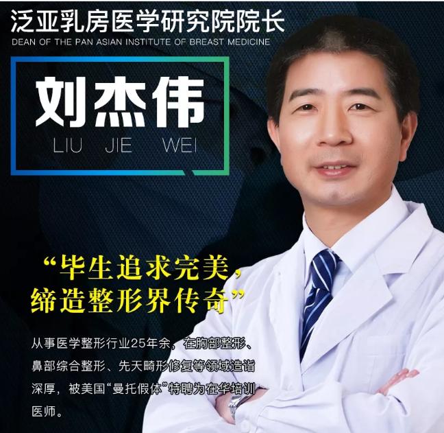 刘杰伟 广州曙光整形美容医院