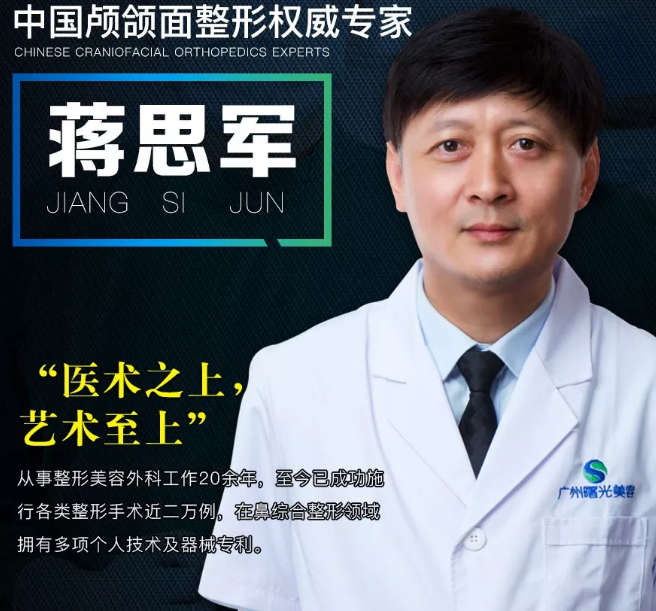 蒋思军 广州曙光整形美容医院