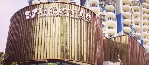 珠海韩妃整形美容医院