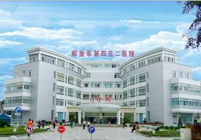 解放军452医院整形美容科