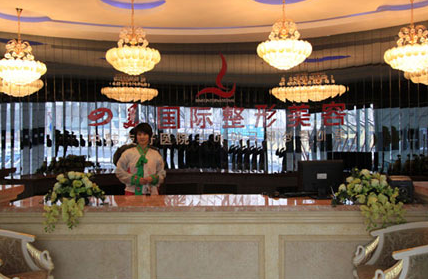 北京四美國際整形美容醫院