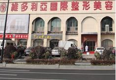 南京维多利亚美容整形医院 9月份活动