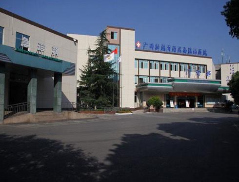 桂林南溪山医院医疗整形科