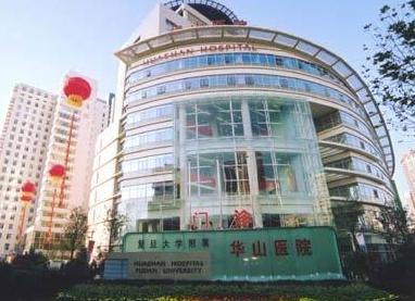 上海华山医院医疗整形外科