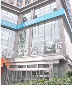 长沙爱思特医疗整形美容医院 9 月院庆月活动政策