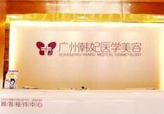 广州韩妃医疗美容医院 9月优惠活动