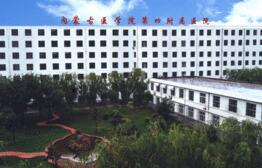内蒙古医学院第四附属医院医学美容科