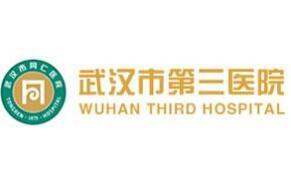 武汉市三医院美容整形科