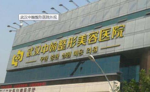 武汉中翰医疗整形美容医院