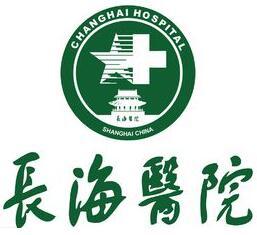 上海长海医院整形美容外科
