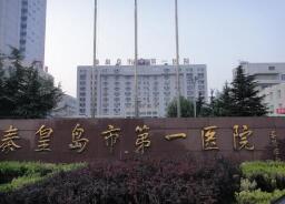 秦皇岛市第一医院烧伤科