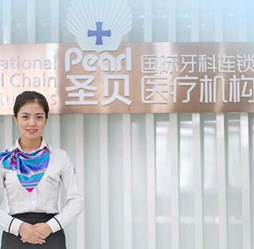 西安莲湖圣贝口腔医院地址 做烤瓷牙优点
