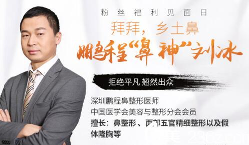 深圳鹏程整形刘冰专家假体隆鼻 为您塑造立体美鼻