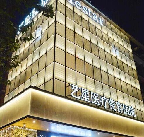 杭州艺星医疗美容整形医院
