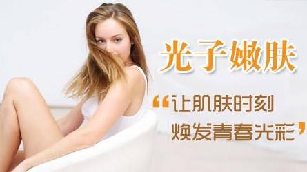 重庆做全身光子嫩肤的价格是多少