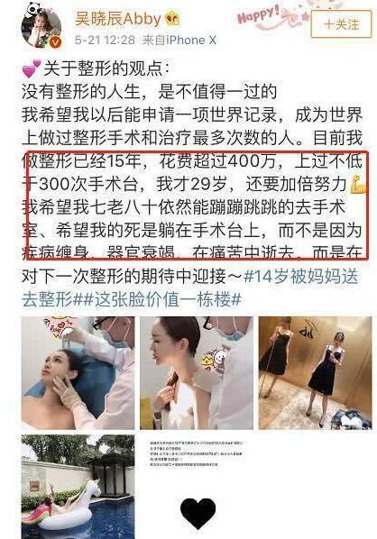吴晓辰整容不归路 14岁的她就被妈妈拉去整容