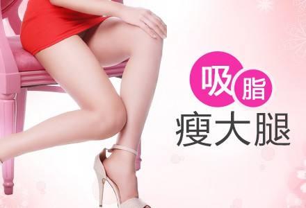 大腿吸脂后腿真的变细了 吸脂减肥真的安全有效