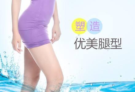 水动力吸脂瘦大腿贵不贵