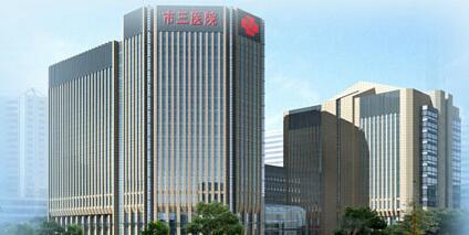 杭州市第三人民医院医疗皮肤科