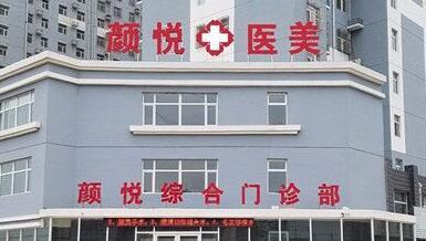 定州颜悦医疗整形美容医院