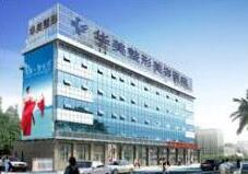 福州华美整形美容医院 10月促销政策