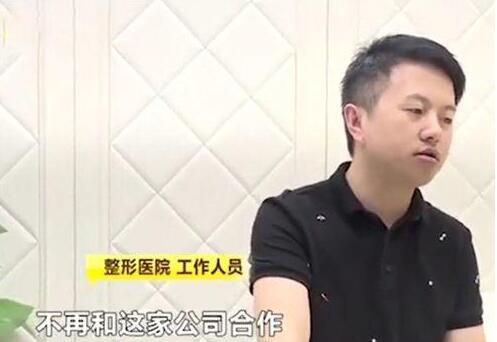 刘女士美颜相片被用于整形机构宣传 男友因此与其分手