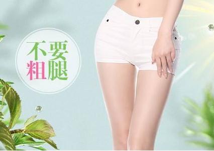 溶脂针瘦大腿 你也可以拥有模特般的身材