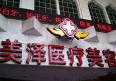 来上海美泽医疗丰苹果肌 一颦一笑更迷人