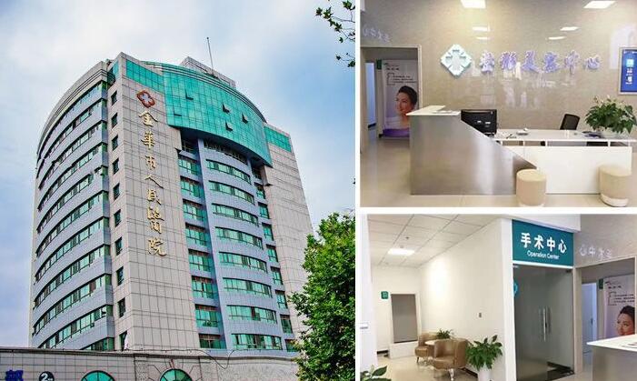 金华人民医院美容整形科
