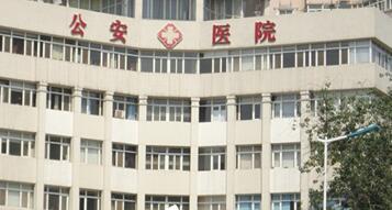 天津公安医院整形美容科