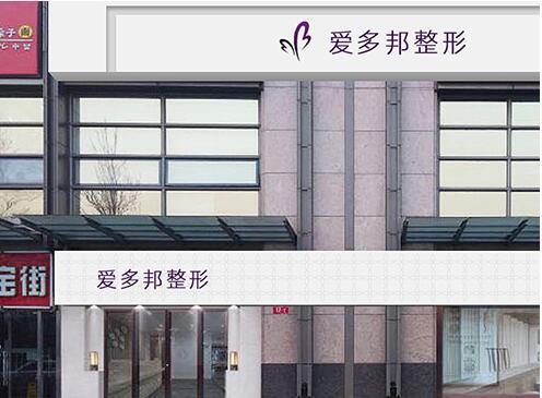 北京爱多邦医疗美容医院大楼