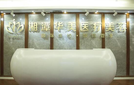 湘潭华美医疗美容整形医院
