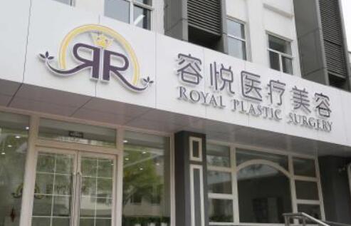 北京亚楠容悦医疗美容整形医院