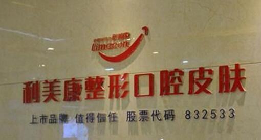贵州都匀利美康医疗美容门诊部