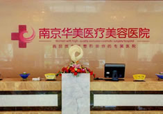 <a href='http://www.allmei.com/hospital/2391/index.html' target=_blank class=keylink>南京华美医疗整形美容医院</a>