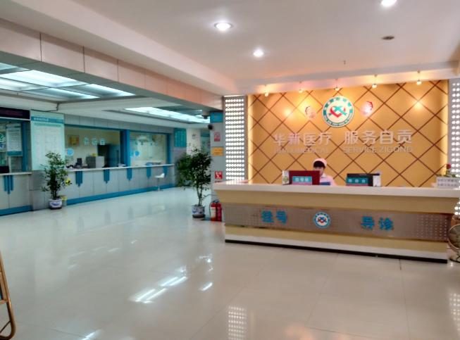 自贡华西友好医院