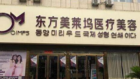 亳州东方美莱坞医疗美容整形医院
