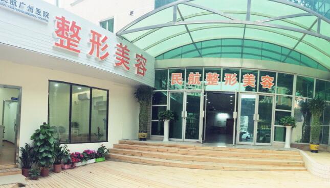 民航广州医院医疗整形美容科