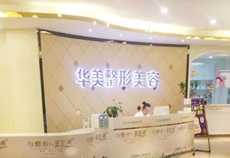 深圳华美医疗美容整形医院