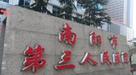 南阳第三人民医院整形美容科