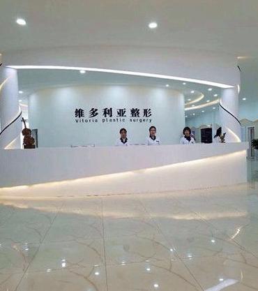 邯郸维多利亚医疗整形医院