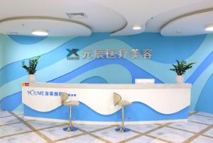惠州元辰医疗美容整形医院