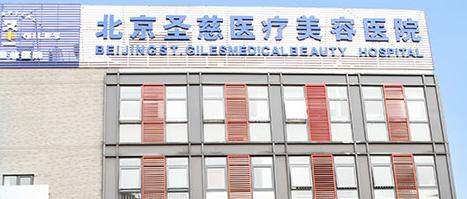 北京圣慈医疗美容整形医院