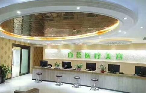 郑州百荟医疗美容整形医院