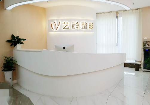 郑州艺龄医疗美容整形医院