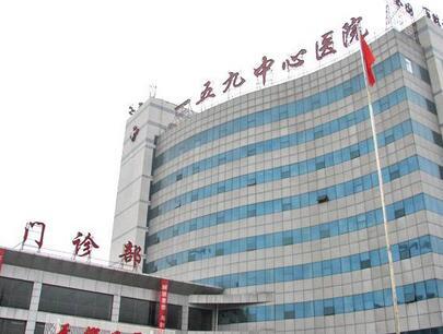 解放军第159医院美容整形外科