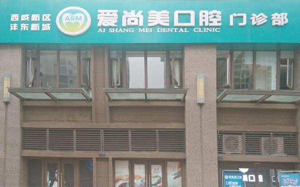 西安爱尚美口腔医疗美容整形医院