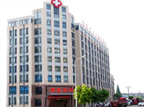 安庆红十字博爱医院医疗整形科