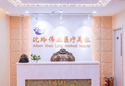 北京沈玲伟业医疗美容整形医院
